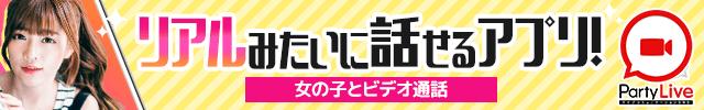 PartyLive【パーティーライブ】バナー02