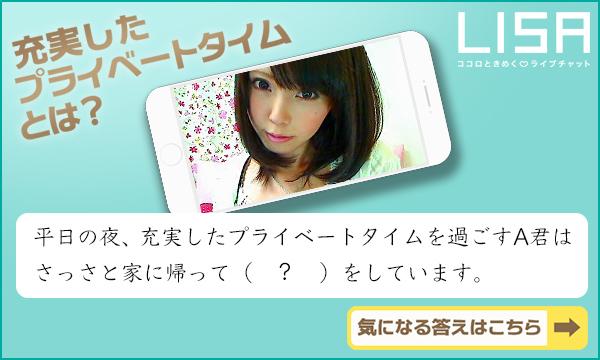 LISA【リサ】バナー02