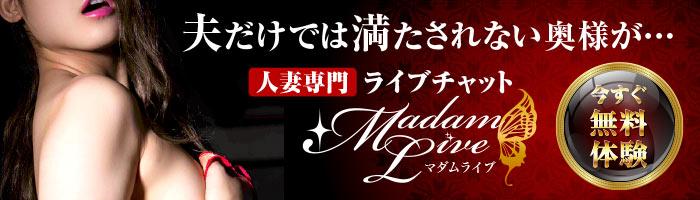 マダムライブ【madamlive】バナー02